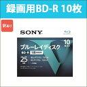 訳あり SONY ソニー 録画用 BD-R 10枚 片面1層 Vシリーズ 4倍速 1回録画用 25GB SONY 10BNR1VLPS4_H