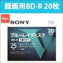 訳あり BD-R 5枚 1-4倍速 25GB 録画用 ソニーSONY 20BNR1VLPS4_H
