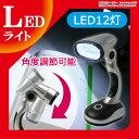 送料無料 LEDデスクライト 12灯 電池式 電源スイッチ付 LEDデスクスタンド LEDスタンド LEDスタンドライト LEDライト スタンド LED 12球...