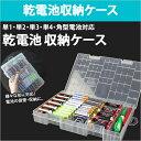 送料無料 乾電池 収納ケース 電池ケース 乾電池ケース 単1 単2 単3 単4 角型 対応 電池 充電池 収納 ケース エネループ 整理 便利 スッキリ ER-...