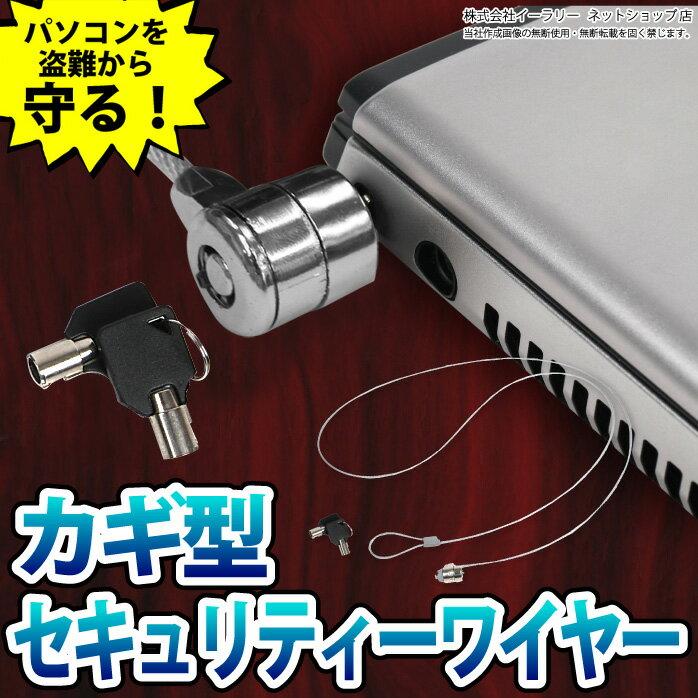 セキュリティ ワイヤー シリンダー錠 セキュリティ ロック 約1.8m 盗難防止 キーロック カギ型 ノートパソコン ER-NTLK-KEY