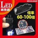 送料無料 LED 顕微鏡 マイクロスコープ 100倍 60〜100倍 LED 付き コンパクト ルーペ 夏休み 自由研究 学習 勉強 観察 LEDライト 携帯型...