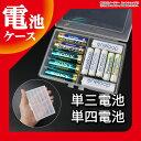 送料無料 電池ケース 単3電池 単4電池 最大10本収納可能 単3 単4 充電池 エネループ 等の 収納ケース バッテリーケース 電池収納 電池収納ケース 単三 単四 兼用 ER-BRCS