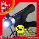 送料無料 Bluetooth スピーカー モバイルバッテリー 2200mAh LEDライト 自転車装着 懐中電灯 ハンズフリー 多機能 ブルートゥース ワイヤレ...