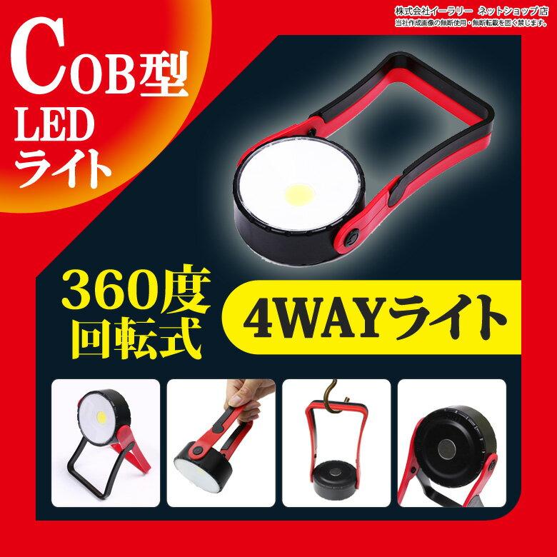 送料無料 LEDライト 電池式 大光量 COB型 ハンディライト スタンド 吊り下げ マグネット 懐中電灯 作業灯 非常灯 スタンドライト ワークライト アウトドア ER-COB4 ★500円 ポッキリ 送料無料