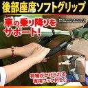 シートグリップ 補助グリップ タクシーグリップ 乗り降りに便利なアシストグリップ やわらかなグリップ カー用品 高齢者 子供 車の乗り降り グリップ ER-TA...