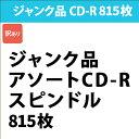 データ用 CD-R 50枚 ジャンク品 スピンドル CDR50SV_J