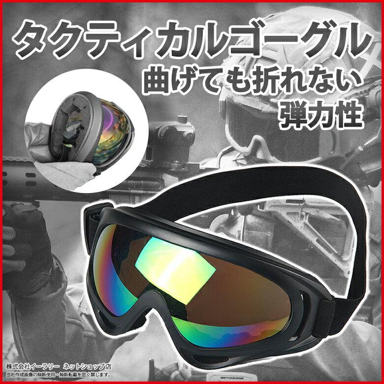 送料無料 タクティカルゴーグル スノボ スキー バイク サバゲー ゴーグル アウトドア タクティカル ミリタリー 軍隊 サバイバルゲーム 装備 フリーサイズ ER-TLGL