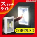 LEDスイッチライト LEDライト COB型LED スイッチ式 電池 壁掛けライト 懐中電灯 マグネット フック穴 照明 足元灯 階…