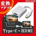 Type-C 変換アダプター USB 3.1 HDMI 変換 TypeC - HDMI変換アダプター ディスプレイ拡張 タイプC Type C USB3.1 パ...