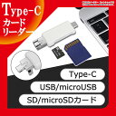 Type-C カードリーダー TypeC USB microUSB microSD SD マルチカードリーダー スマホ PC SDカード microSDカード ...