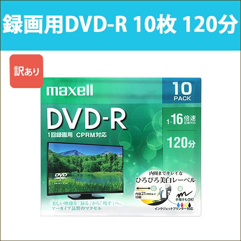 [5400円以上で送料無料] 訳あり 日立 マクセル 録画用 DVD-R 10枚 120分 CPRM対応 16倍速 ひろびろ美白レーベル maxell DRD120WPE.10S_H