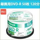訳あり 日立 マクセル 録画用 DVD-R 50枚 120分 CPRM対応 16倍速 ホワイトレーベル スピンドルケース maxell DRD120PWE.50...