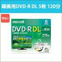 訳あり 日立 マクセル 録画用 DVD-R DL 5枚 215分 CPRM対応 8倍速 インクジェットプリンター対応 ひろびろ美白レーベル maxell DRD...