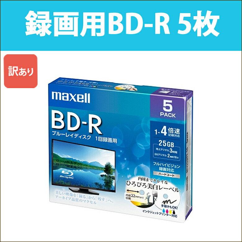 訳あり 日立 マクセル 録画用 BD-R 5枚 片面1層 25GB 4倍速 ブルーレイディスク ひろびろ美白レーベル maxell BRV25WPE.5S_H