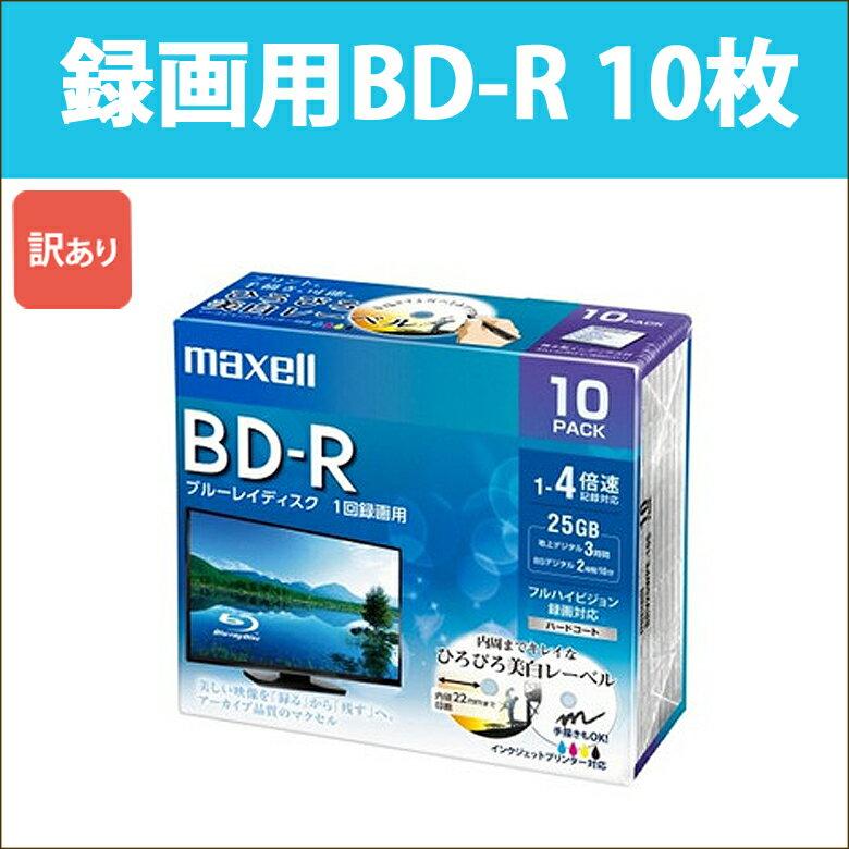 [5400円以上で送料無料] 訳あり 日立 マクセル 録画用 BD-R 10枚 片面1層 25GB 4倍速 ブルーレイディスク ひろびろ美白レーベル maxell BRV25WPE.10S_H
