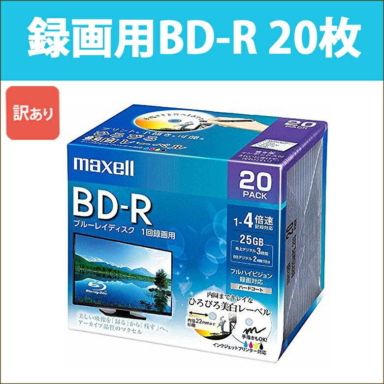 [5400円以上で送料無料] 訳あり 日立 マクセル 録画用 BD-R 20枚 片面1層 25GB 4倍速 ブルーレイディスク ひろびろ美白レーベル maxell BRV25WPE.20S_H