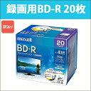 訳あり 日立 マクセル 録画用 BD-R 20枚 片面1層 25GB 4倍速 ブルーレイディスク ひろびろ美白レーベル maxell BRV25WPE.20S_...