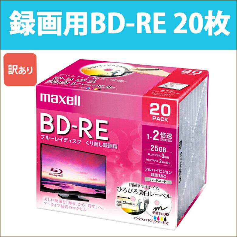 [5400円以上で送料無料] 訳あり マクセル 録画用 BD-RE 20枚 片面1層 25GB 2倍速 ブルーレイディスク maxell BEV25WPE.20S_H