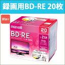 訳あり 日立 マクセル 録画用 BD-RE 20枚 片面1層 25GB 2倍速 ブルーレイディスク maxell BEV25WPE.20S_H