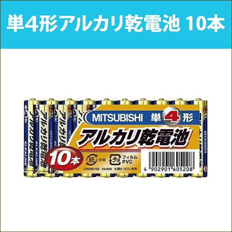 送料無料 乾電池 10本 単4形 アルカリ乾電池 MITSUBISHI 三菱 LR03N/10S ★500円 ポッキリ 送料無料