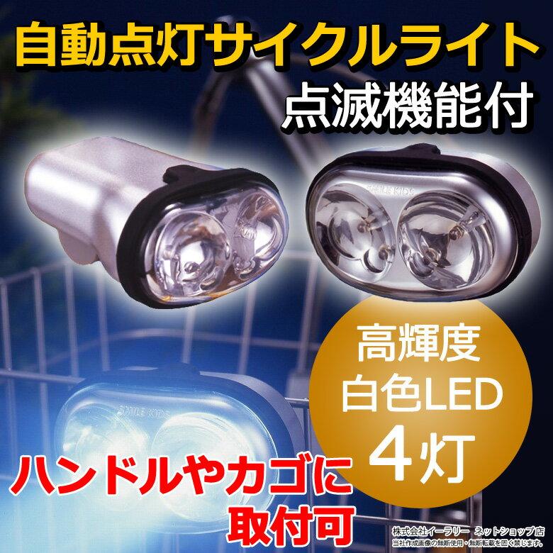 送料無料 自転車ライト LED 自動点灯 ダイナモ ハンドル 防滴 点灯 点滅 高輝度白色LED4個 サイクルライト LEDライト LED自転車ライト 自転車 ライト 電池式 AHA-3304 ★1500円 ポッキリ 送料無料