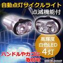 送料無料 自転車ライト LED 自動点灯 ダイナモ ハンドル 防滴 点灯 点滅 高輝度白色LED4個 サイクルライト LEDライト LED自転車ライト 自転車 ライト 電池式 AHA-3304 ★15