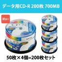 送料無料 訳あり 日立 マクセル データ用CD-R 50枚x4= 200枚 48倍速 ノーマルプリンタブル 700MB ワイドプリンタブルではありません max...