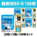 送料無料 日立 マクセル 録画用BD-R 20枚x5= 100枚 4倍速 ノーマルプリンタブル 25GB 5mmケース ホワイトレーベル maxell ブルーレ...
