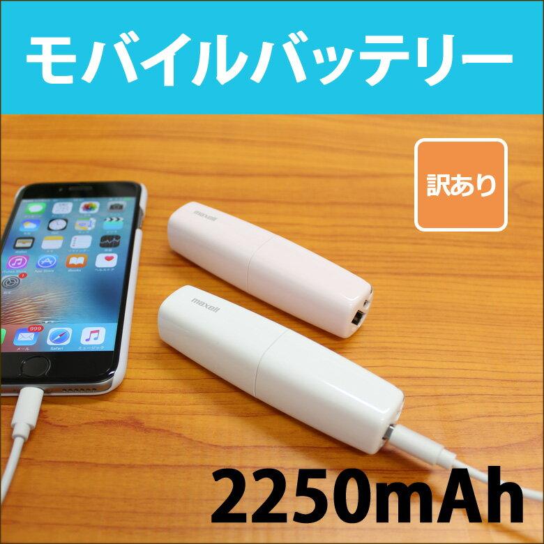 モバイルバッテリー maxell 日立マクセル スマホ 充電器 容量 2250mAh スマートフォン iPhone6 iPhone5s iPhone5 iPhone 対応(iPhone用ケーブル別売) 訳あり MPC-RS2250_H