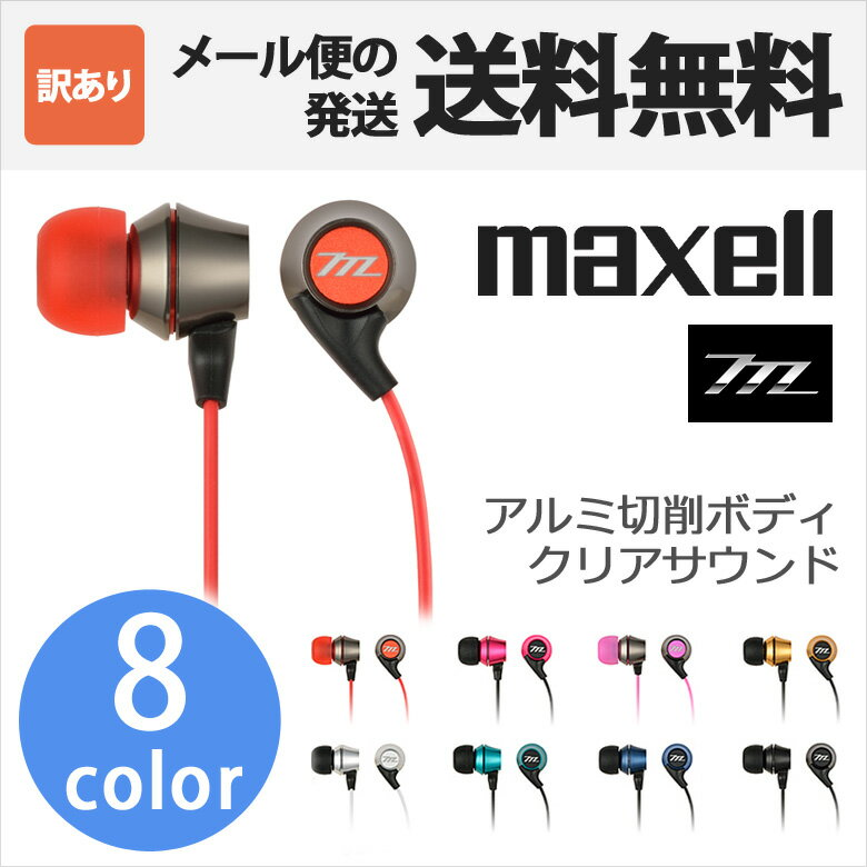 イヤホン iPhone スマホ maxell マクセル カナル 1.2m 高音質 カナル型 イヤフォン ヘッドホン スマートフォン ステレオミニプラグ MXH-CA200_H
