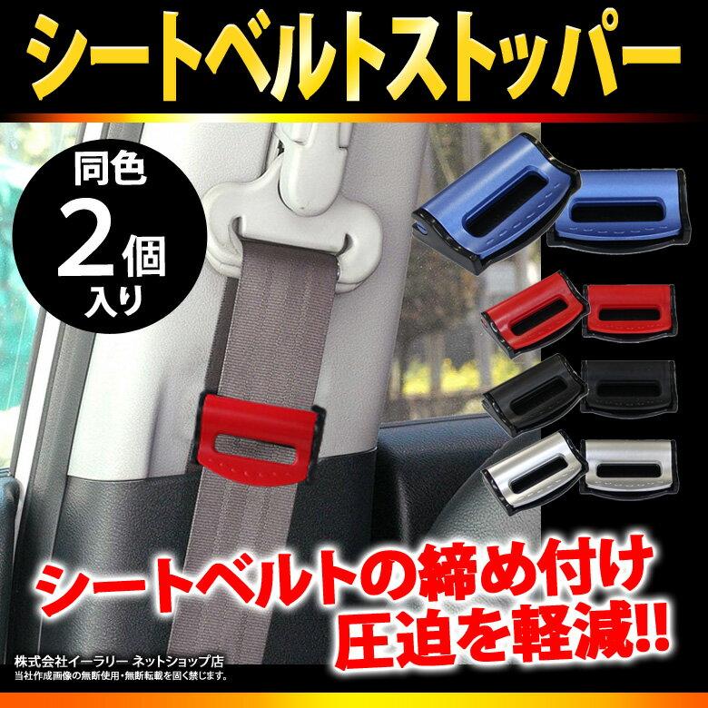 シートベルト ストッパー 2個入り シートベルトストッパー 締め付け軽減 ベルト調整 調整器 カー用品 車用品 カーグッズ カーアクセサリー ER-SBST
