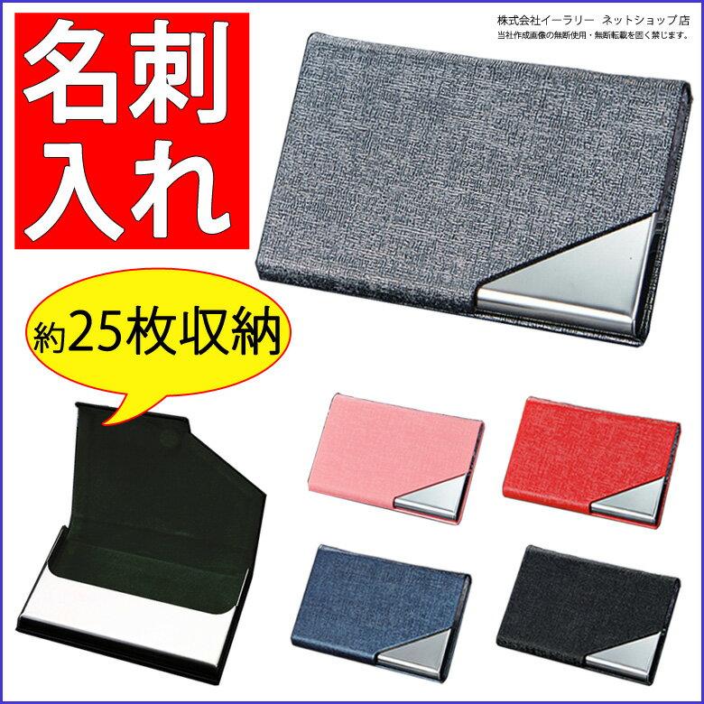 名刺入れ レディース メンズ PUレザー ステンレス 薄型 カードケース カード入れ ER-CDSP ★500円 ポッキリ 送料無料