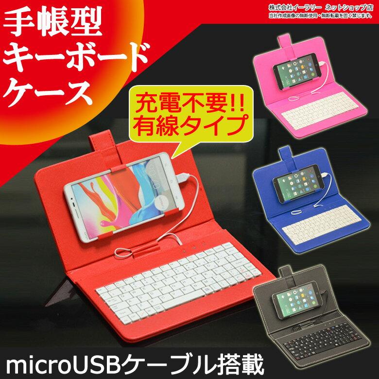 スマホケース 手帳型 キーボード Android搭載スマホ専用 キーボード付ケース モバイルキーボード 有線 microUSB ER-KBDCS ★1000円 ポッキリ