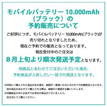 モバイルバッテリー大容量10000mAhPSE認証2.4A急速充電2台同時充電スマートICiPhone充電器1年保証mitasER-MBSIC10