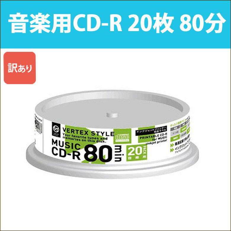 [5400円以上で送料無料] 訳あり 音楽用 CD-R 20枚 80分 CD インクジェットプリンタ対応 20CDRA80VX.WPSP_H 20CDRA80VX.WPSP_H