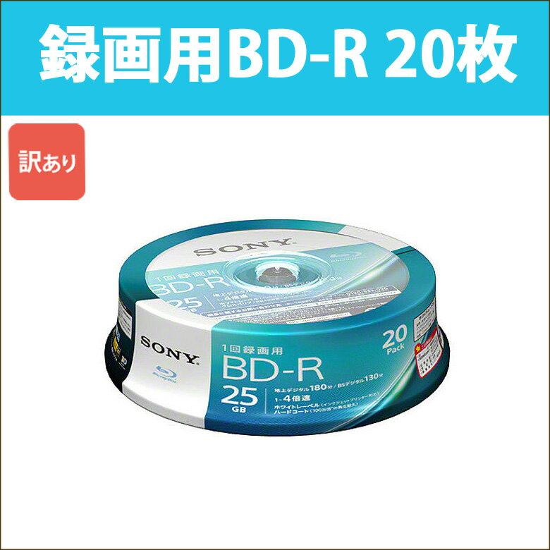 [5400円以上で送料無料] 訳あり SONY ソニー 録画用 BD-R 20枚 25GB 1-4倍速 ブルーレイディスク 1回録画用 ホワイトレーベル インクジェットプリンタ対応 ハードコート 20BNR1VJPP4_H 20BNR1VJPP4_H