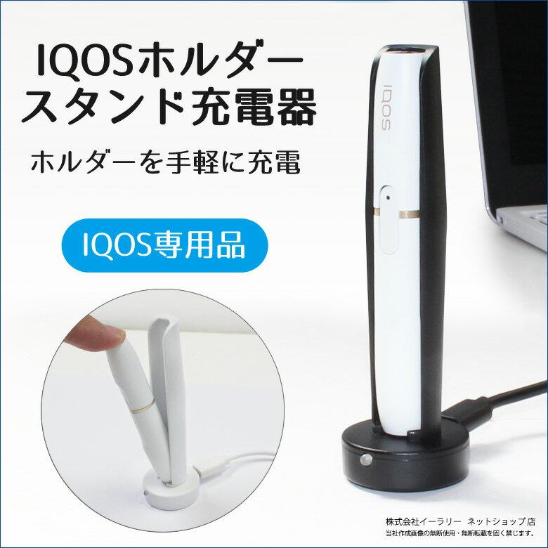 アイコス IQOS専用品 IQOS 2.4 plus ホルダー 充電器 車載充電器 スタンド スタンド卓上 卓上 卓上充電器 USB 充電クレードル アイコスホルダー IQOSホルダー 充電器 車 車載 ER-IQON