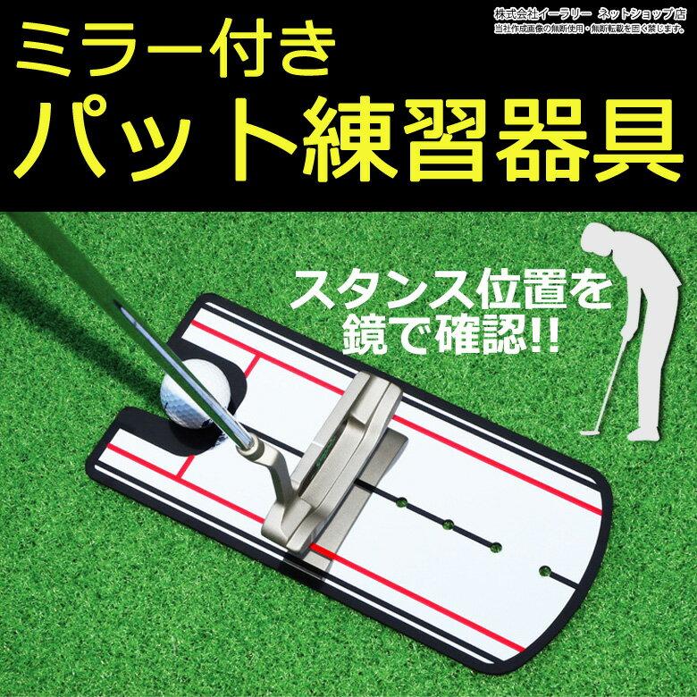 ゴルフ 練習器具 パッティング ミラータイプ ミラーパター練習器 パッティングミラー スタンス確認 ストローク確認 ゴルフ練習用品 ER-GFPM ★2000円 ポッキリ
