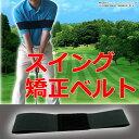 ゴルフ 練習器具 スイング矯正ベルト 約39cm スイングチェック 腕矯正ベルト ゴルフ練習器 ゴルフ練習用品 ゴルフ練習…