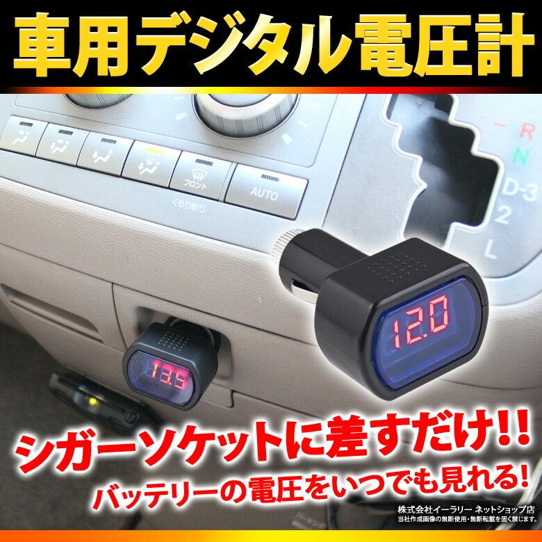 シガーソケット 電圧計 車 デジタル 12V シガー挿入 ボルテージメーター 電流計 バッテリー チェッカー テスター 電流 電圧 電圧チェッカー ER-CRVM