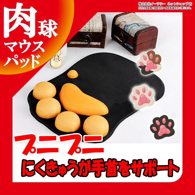 マウスパッド 肉球 肉球マウスパッド 猫球 ねこ 猫 ねこきゅう リストレスト付マウスパッド リストレスト一体型 かわいい マウスパット 周辺機器 ER-CMAT