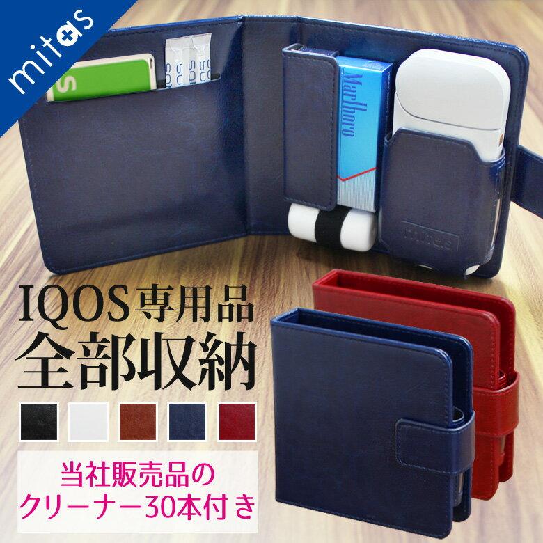 アイコス IQOSケース IQOS専用品 全部収納 IQOS 2.4 2.4plus PUレザー カバー 本体 ヒートスティック クリーニングスティック をまとめて収納 PUレザー mitas ミタス 収納 ER-IQFLP