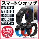 スマートウォッチ スマートブレスレット 日本語 アプリ対応 日本語説明書付き 血圧 測定 iPhone 対応 Android 生活防…