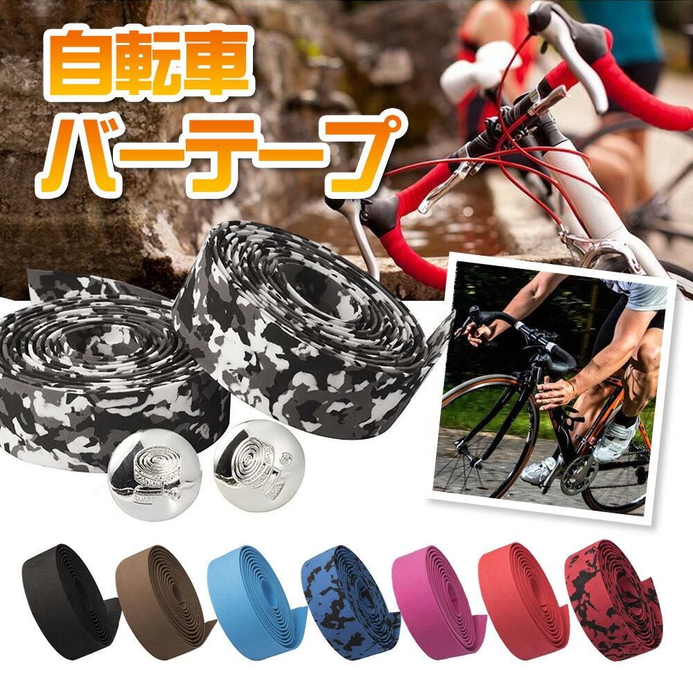 自転車 バーテープ 2個入り ロードバイク おしゃれ テープ エンドテープ エンドキャップ ハンドル ロード スポンジ グリップ