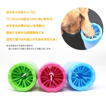 ペット足洗いブラシカップ洗浄カップ犬猫ペット足用クリーナーお散歩帰りのかんたん足洗いフットバスシリコン