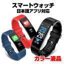 【20%OFFクーポン!9/27まで】スマートウォッチ 防水 日本語 アプリ対応 カラー液晶 LINE iPhone 対応 android 日本…
