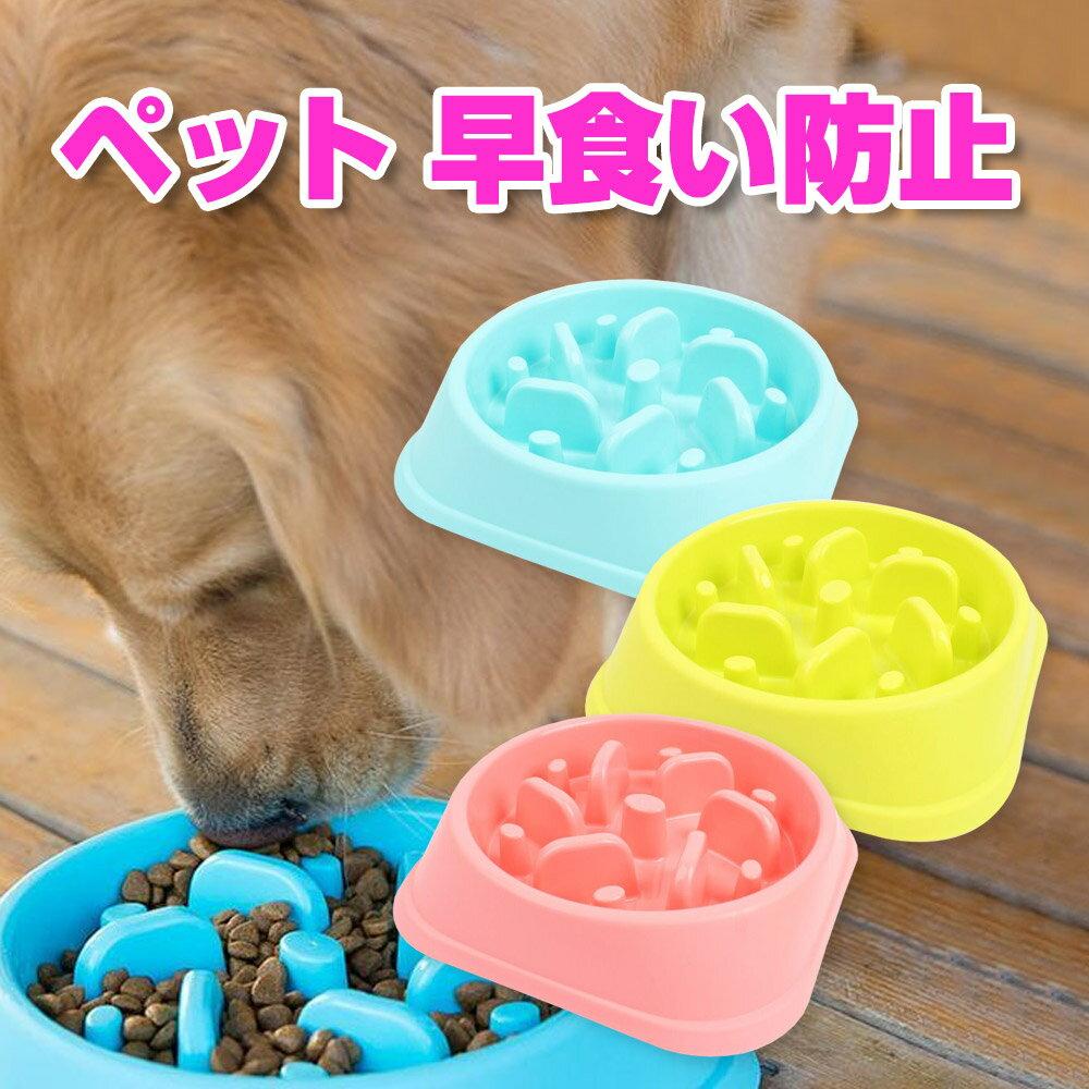 ペット 早食い防止 犬 猫 フードボウル スローフード 丸飲み 防止 食器 ペット用品 ペットフード ドッグフード キャットフード