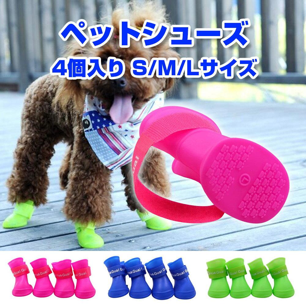 ペットシューズ レインブーツ 4個入り S/M/Lサイズ 小型犬 中型犬 ドッグシューズ 保護シューズ 雨 雪 犬用品 ペット用品