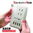 \42%OFF/急速充電器 ACアダプター 2年保証 USB コンセント 3口 4ポート 計5.4A 1400W 充電器 Quick charge 3.0 急速…